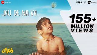 Jau De Na Va Lyrical | Naal | Jayas Kumar | AV Prafullachandra | Nagraj Popatrao Manjule