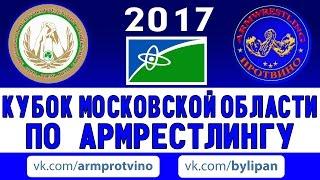 Кубок Московской Области по Армрестлингу 2017