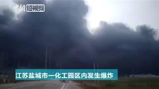 بالصور.. 12 مصابا في انفجار  بمصنع للكيماويات بالصين