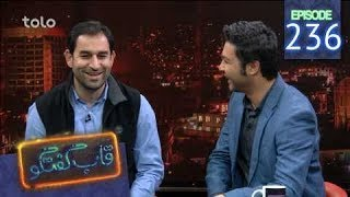 قاب گفتگو - قسمت ۲۳۶ / Qabe Goftogo (The Panel) - Episode 236