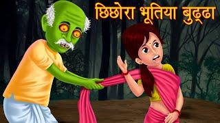 छिछोरा भूतिया बुड्ढा | Hindi Horror Story | Hindi Kahaniya | Stories in Hindi | Tales | Hindi Story