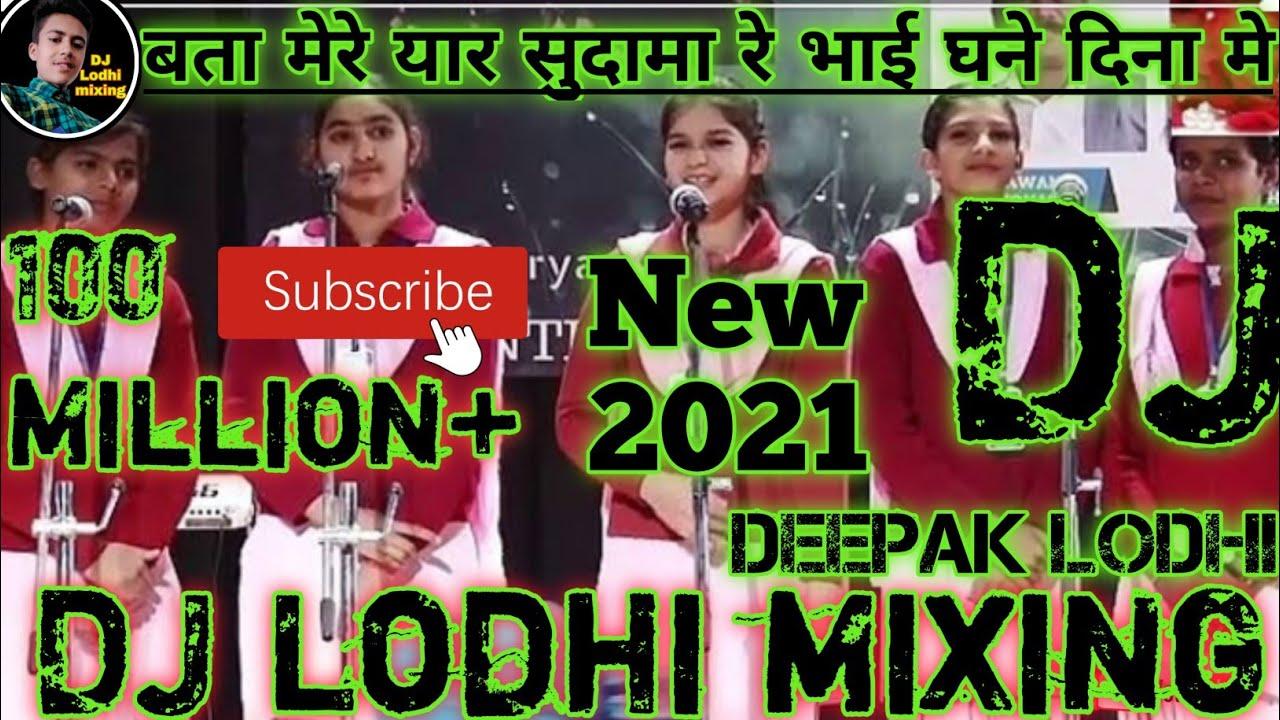 Download Bata Mere Yaar Sudama Re DJ Hard Bass sound Deepak lodhi  Bata/mere / year sudama re