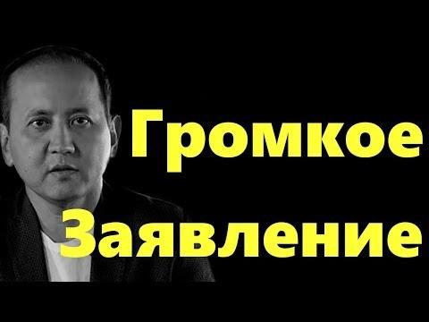 Экс-советник Назарбаева, бывший посол Казахстана сделал громкое заявление.й резонанс