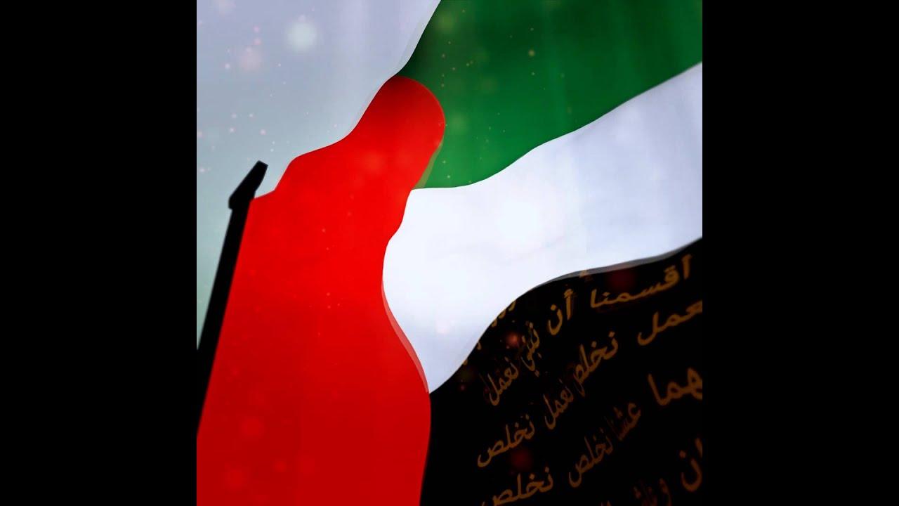 UAE Flag Day animation - YouTubeUae Flag Animation