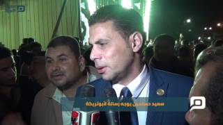 مصر العربية | سعيد حساسين يوجه رسالة ﻷبوتريكة