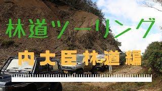 ジムニー 【林道ツーリング】 内大臣林道編 shiba forest road trail part1