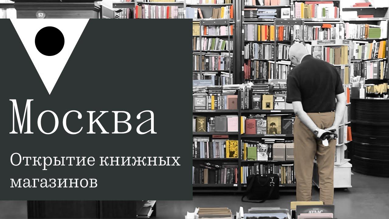 Ходят ли москвичи в книжные магазины