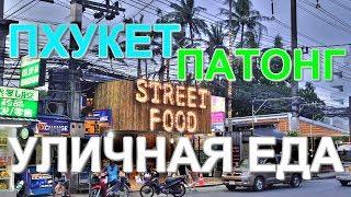 Пхукет Уличная Еда На Патонге И Не Только Уличная 12