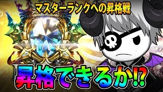 【シャドウバース】マスター昇格戦に挑む男の仁義なき戦い!! - PART18【Shadowverse】