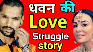 Shikhar Dhawan Wife Ayesha Mukherjee and shikhar dhawan biography | Lifestory,love story,motivation