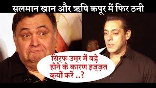 Salman Khan Reply To Rishi Kapoor on his Disrespectful Behaviour !