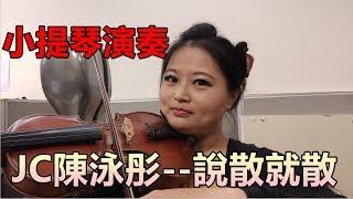 #點音樂 #小提琴 JC陳泳彤 #說散就散