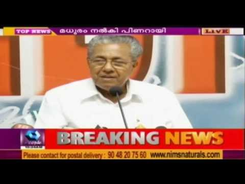 News @ 10 AM: LDF Government Will Work As People's Government | 24th May 2016
