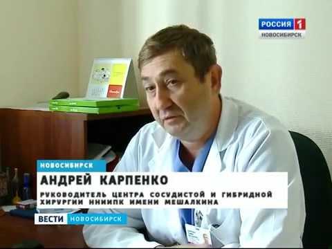 Вести. Новосибирск.  Удаление гемангиомы у ребенка