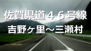 佐賀県道46号中原三瀬線(吉野ヶ里~三瀬村)
