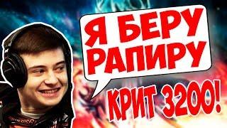 РАМЗЕС С РАПИРОЙ ОДИН ПРОТИВ ВСЕГО МИРА!!!