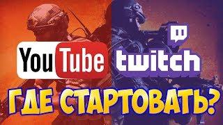 Как начать стримить на youtube или twitch 2018
