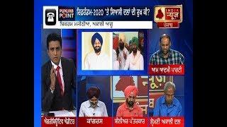 Sukhpal Khaira VS Bikram Majithia on REFERENDUM 2020!