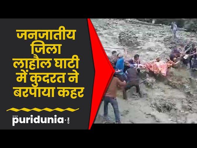 लाहौल : जनजातीय जिला लाहौल घाटी में कुदरत ने बरपाया कहर | Viral