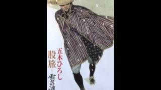 箱根八里の半次郎/五木ひろし