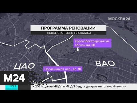 Собянин включил в программу реновации 10 стартовых площадок - Москва 24