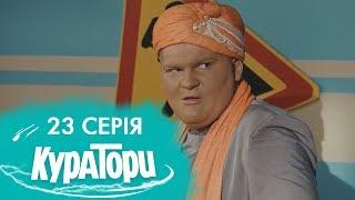 КУРАТОРИ | 23 серія | 2 сезон | НЛО TV