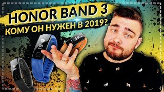 Honor Band 3 - Who needs it in 2019?