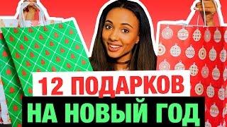 видео Купить подарки на Новый Год 2018 в Москве. Интернет-магазин подарков Эгидиус