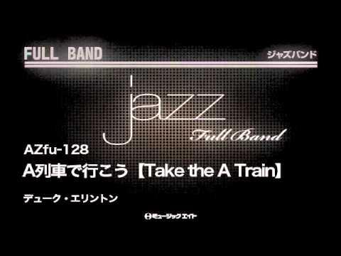 ジャズフルバンド》A列車で行こ...