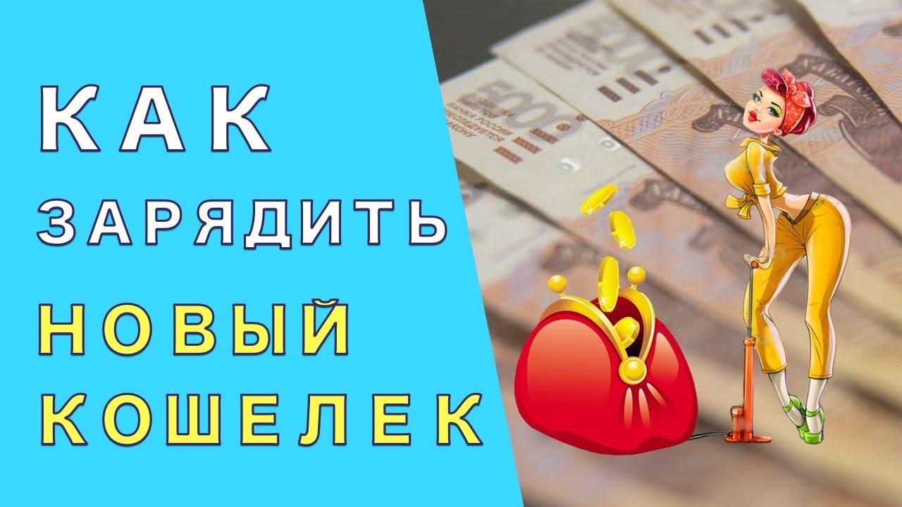 Как выбрать новый кошелёк и заговорить его на привлечение денег