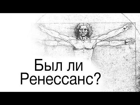 Был ли Ренессанс?