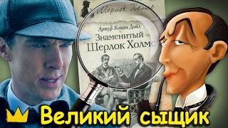 Шерлок Холмс и его секреты 30 книг о великом сыщике