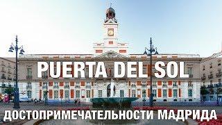 Достопримечательности Мадрида: Пуэрта Дель Соль(, 2013-09-15T10:24:34.000Z)