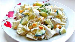 """Вкусный салат из пекинской капусты """" Весенний """" без майонеза"""