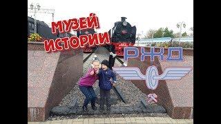Музей истории железнодорожного транспорта / railway transport Museum