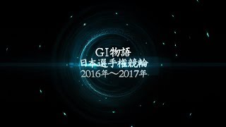 「GI物語 日本選手権競輪 2016年~2017年」