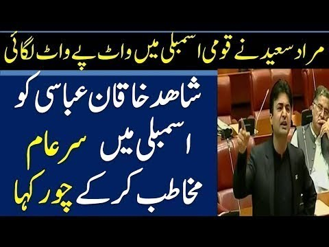 Murad Saeed Bashing on Shahid khaqan Abbasi in National Assembly | 7 November 2018