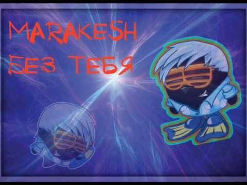 Клип Marakesh - Без тебя