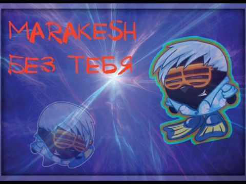 Music video Marakesh - Без тебя