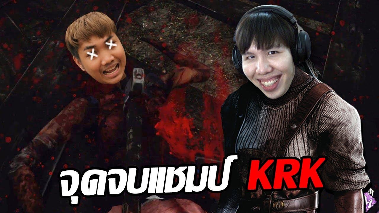 พี่เคียวโดนแชมป์ KRK ด่ากระจอก!! เลยจัดให้ชุดใหญ่!!! Dead by Daylight