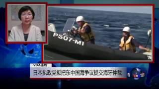 VOA连线:日本执政党拟把东中国海争议提交海牙仲裁