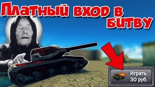 видео танки онлайн вход через