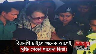 বিএনপি চাইলে অনেক আগেই প্যারোলে মুক্তি পেতো খালেদা জিয়া  | Khaleda Zia