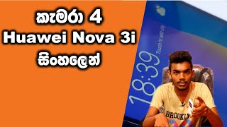 Huawei Nova 3i Unboxing and Quick Review [ SINHALA ]