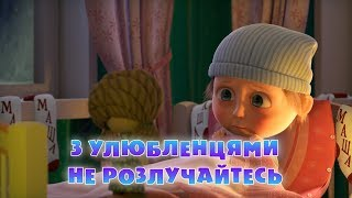 Маша та Ведмідь: З Улюбленцями Не Розлучайтесь (трейлер) Masha and the Bear