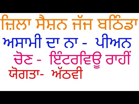 Punjab latest job Apply for post of peon and process server . ecourts jobs . interview how to apply