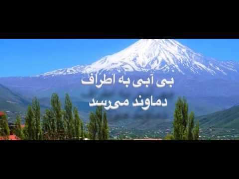 Water scarcity, IRAN, مغول و تازي « ملا و بچه ملا » ـ مرگ و نابودي ايران ؛