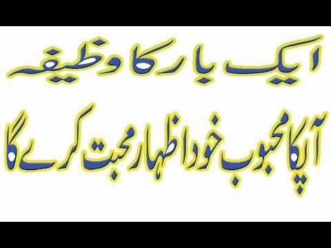 Aik bar ka Wazifa Mehboob khud Ap say pyar ka iqrar kary ga