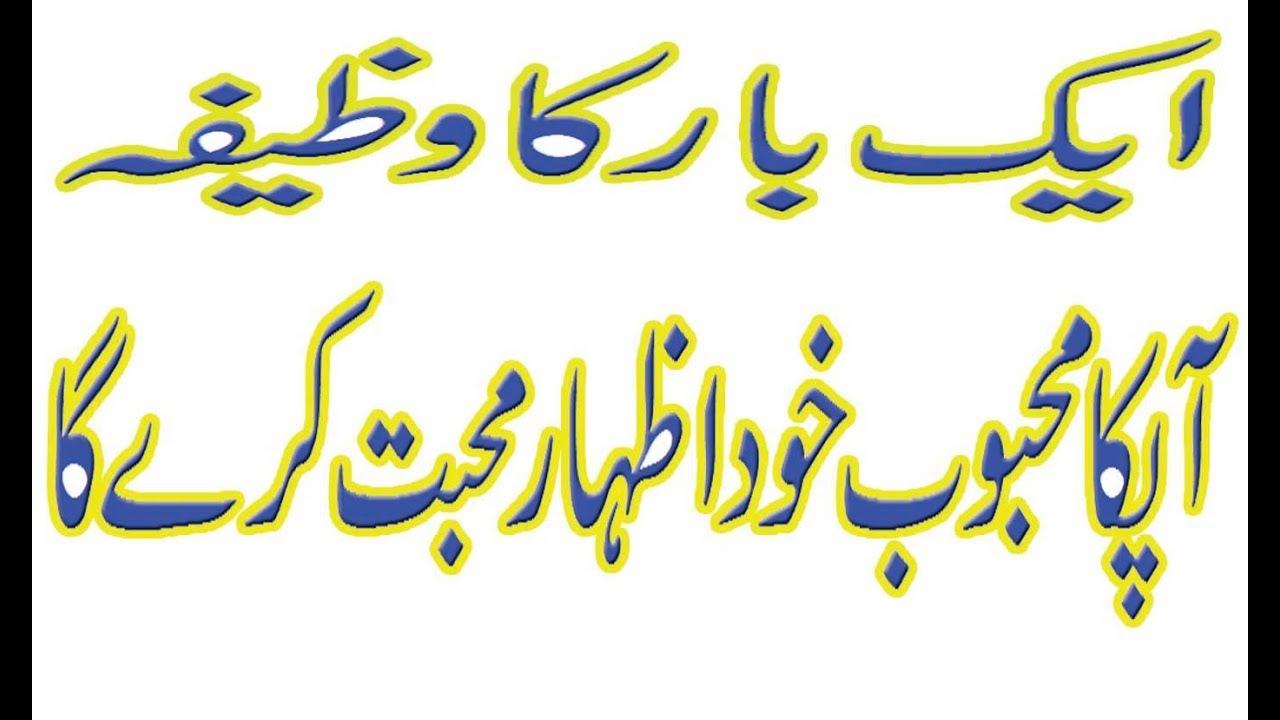 Aik bar ka Wazifa Mehboob khud Ap say pyar ka iqrar kary ga in Urdu