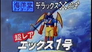 プレイステーション「'70年代風ロボットアニメ ゲッP-X」プロモーションビデオ